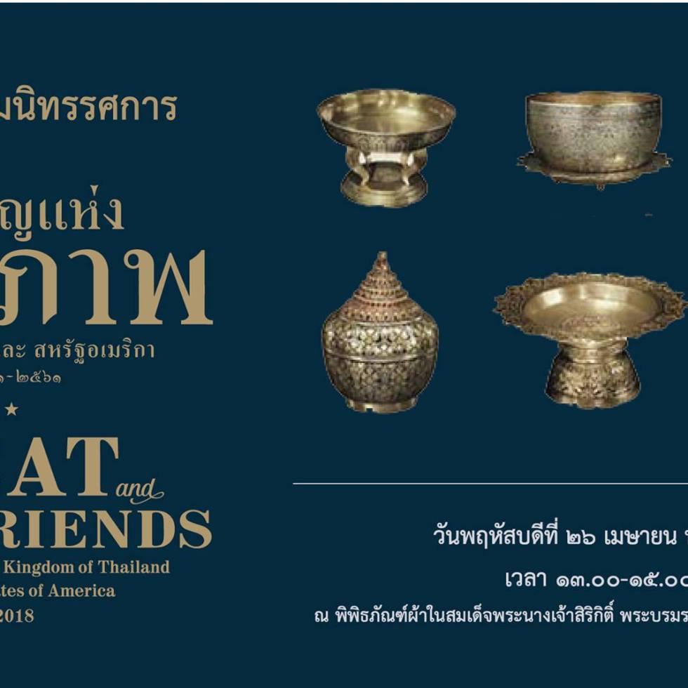 Great and Good Friends qsmtthailand นิทรรศการ ของขวัญแห่งมิตรภาพ พิพิธภัณฑ์ผ้า ในสมเด็จพระนางเจ้าสิริกิติ์ พระบรมราชินีนาถ