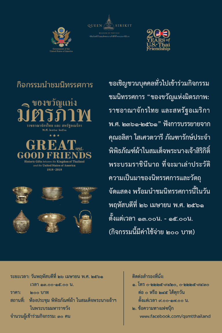 Great and Good Friends qsmtthailand