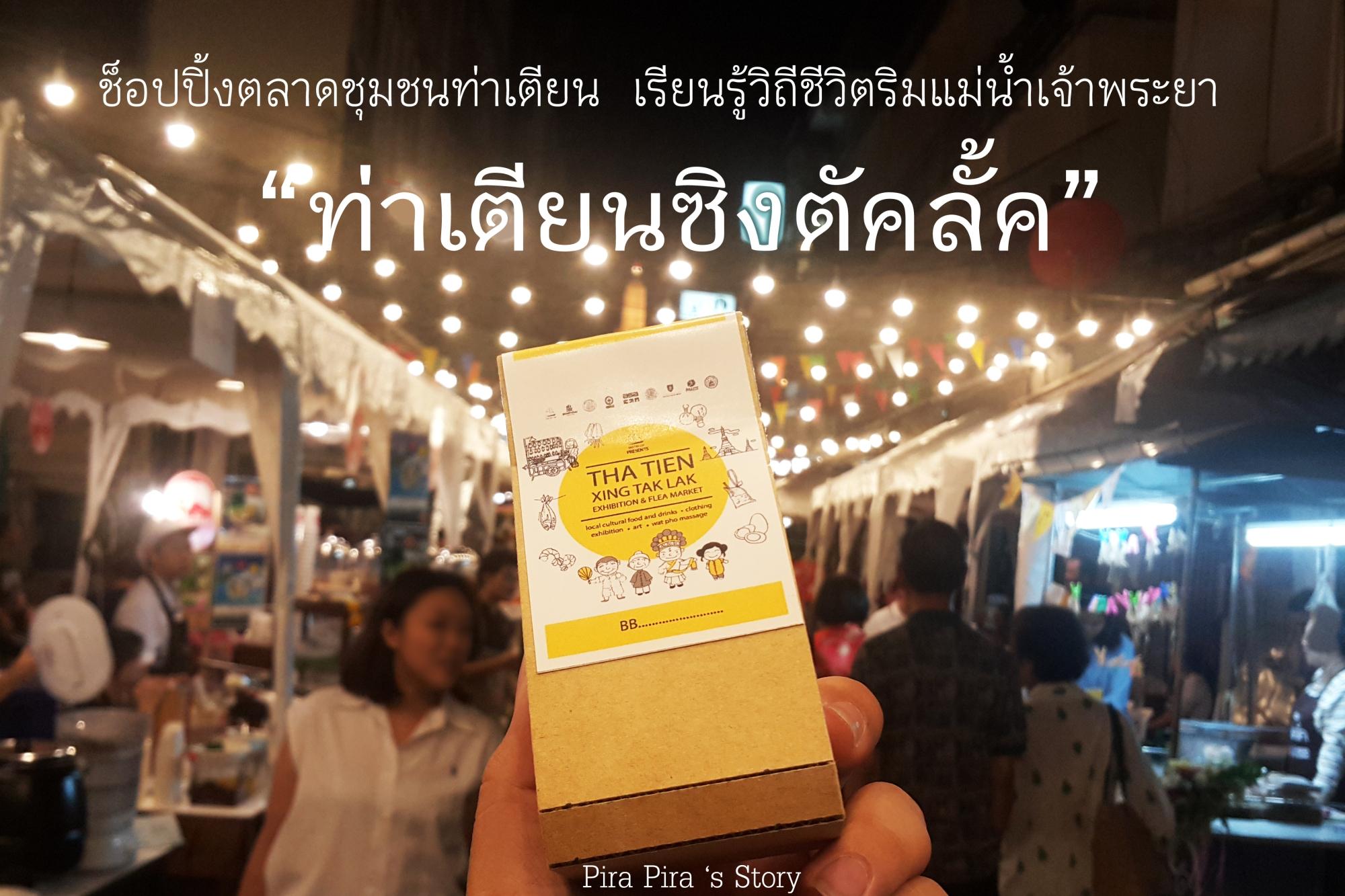 ท่าเตียน ซิงตัคลั๊ค ซิงตัคลั้ค ซิงตัคลัค thatien xing tak lak bangkok