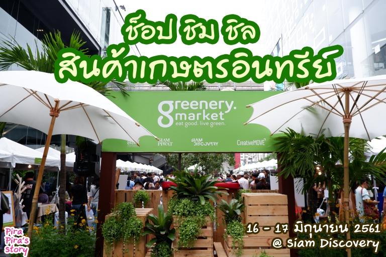 Greenery Market siam discovery pira pira story