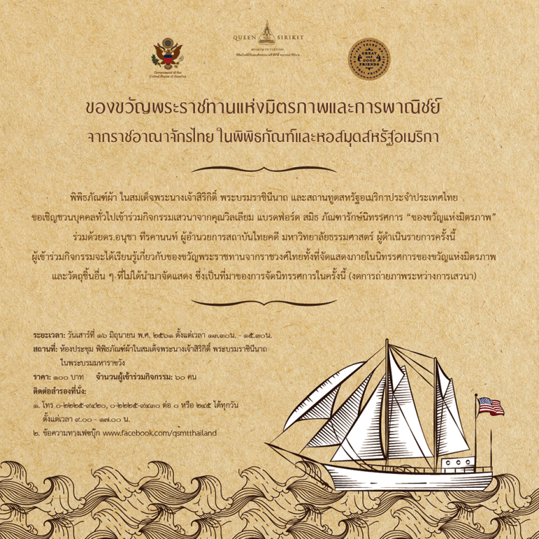 Queen Sirikij museum and textiles qsmtthailand usa america bangkok