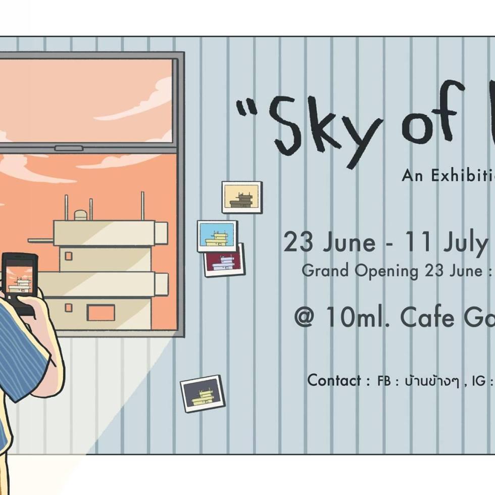 นิทรรศการ บ้านข้างๆ sky of life exhibition 10ml cafe gallery pira pira story