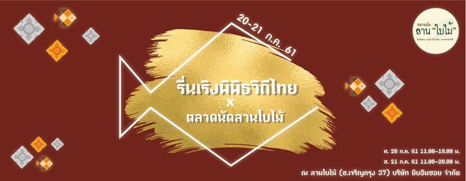 รื่นเริงพิพิธวิถีไทย ตลาดนัด ลานใบไม้ หัวลำโพง พิพิธสยาม pira pira story