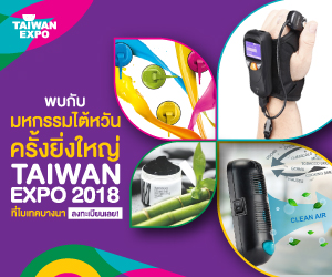 Taiwan Expo 2018 in Thailand