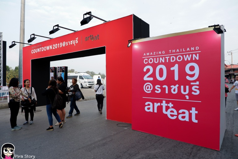 "AMAZING THAILAND COUNTDOWN 2019@Ratchaburi "" ART & EAT จังหวัดราชบุรี"