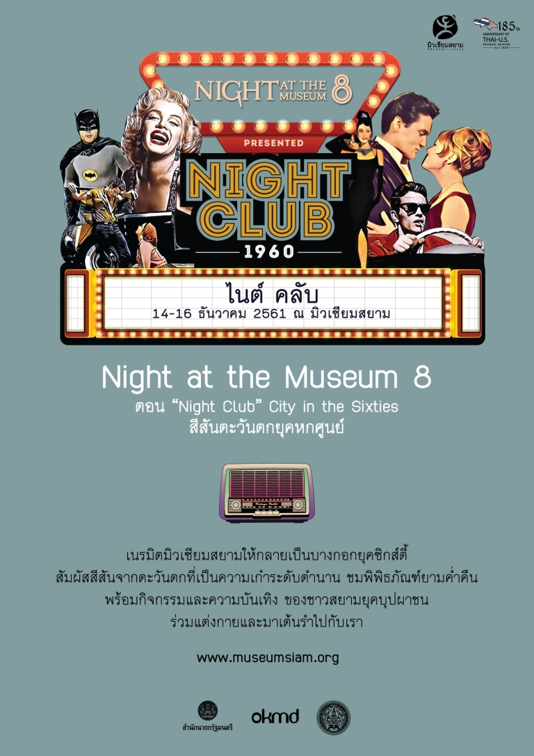 Museum Siam Night at the museum night club