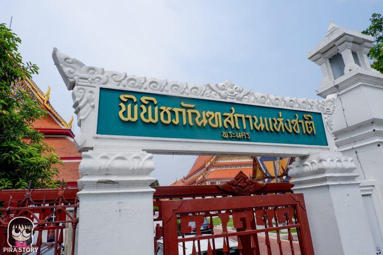 2 พิพิธภัณฑสถานแห่งชาติ พระนคร