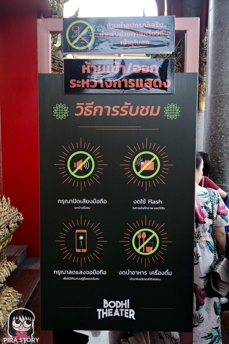 6 Bodhi Theater โพธิ เธียเตอร์ งานศิลปะดิจิทัล วัดสุทธิวราราม เจริญกรุง Pira Story BTS สะพานตากสิน