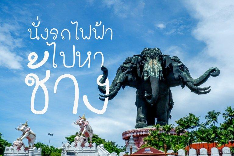 Erawan Museum Pira Story พิพิธภัณฑ์ ช้างเอราวัณ BTS รถไฟฟ้า ช้าง สัตว์หิมพานต์ เมืองโบราณ สมุทรปราการ
