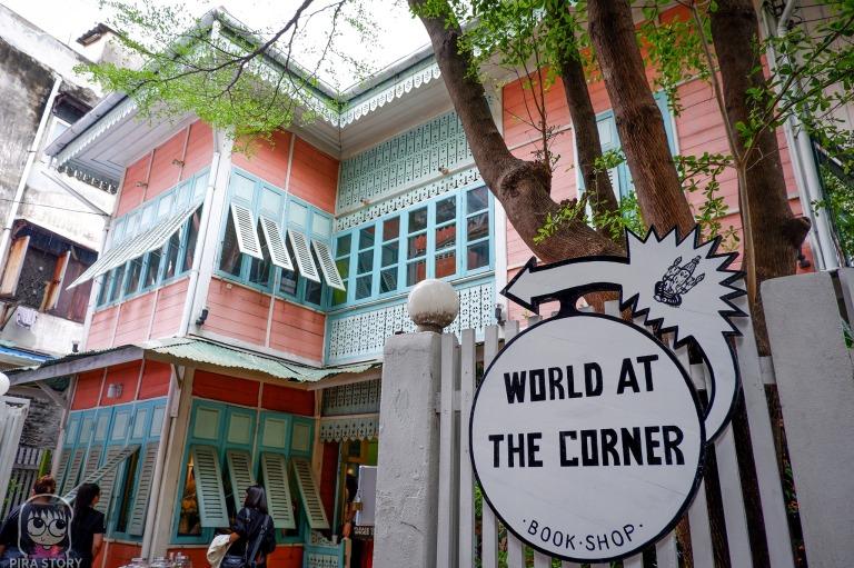 1 world at the corner ร้านหนังสือ ณัฐ ประกอบสันติสุข สิวิกา ก้อยมหรรณพ เสาชิงช้า Pira Story เดินทาง ท่องเที่ยว