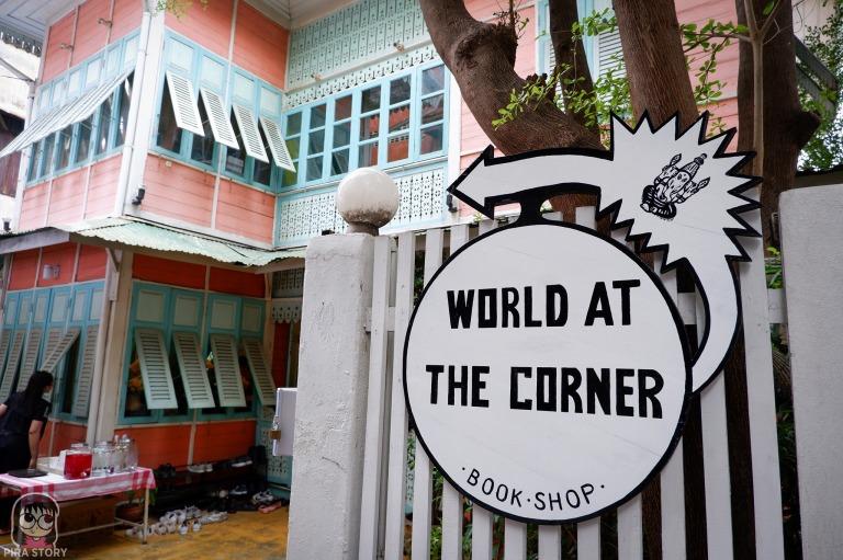 3 world at the corner ร้านหนังสือ ณัฐ ประกอบสันติสุข สิวิกา ก้อยมหรรณพ เสาชิงช้า Pira Story เดินทาง ท่องเที่ยว