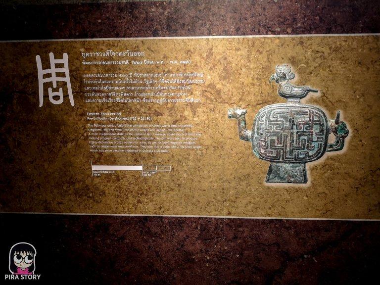 จิ๋นซีฮ่องเต้ ทหารดินเผา ประวัติศาสตร์จีน พิพิธภัณฑสถานแห่งชาติ พระนคร Pira Story National Museum Bangkok