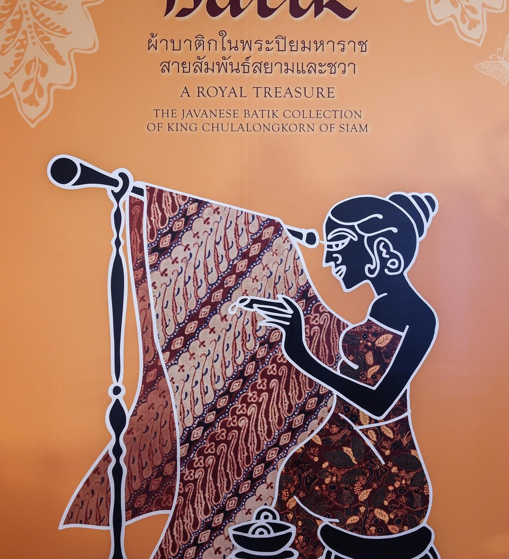 พิพิธภัณฑ์ผ้า ในสมเด็จพระนางเจ้าสิริกิติ์ พระบรมราชินีนาถ ผ้าบาติก ชวา