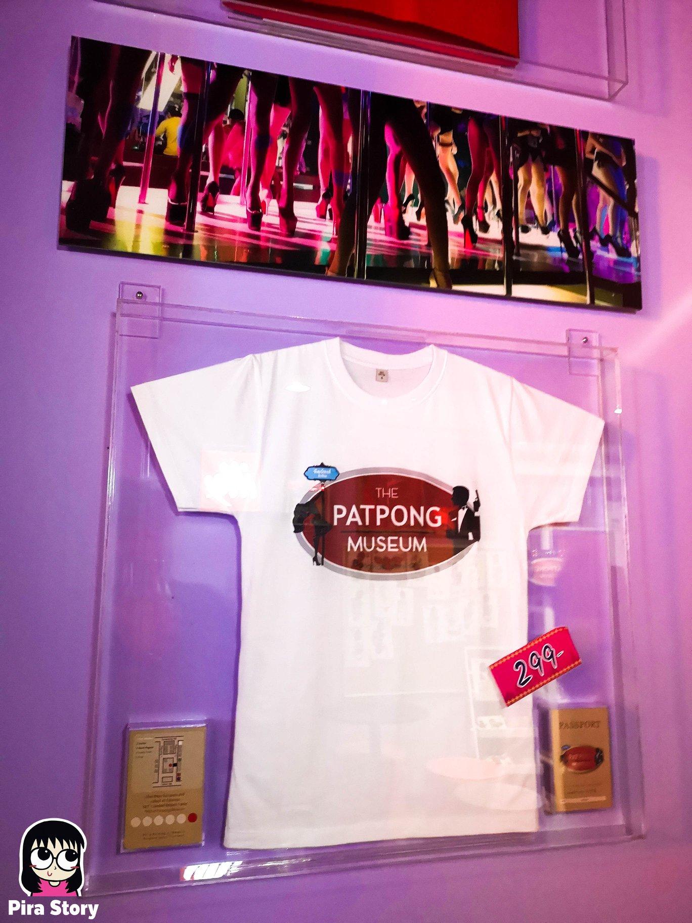 รางวัล เสื้อ แจกเสื้อ ที่ระลึก Fetish BDSM Fifty shades of grey ซาดิสม์ ความรุนแรง พิพิธภัณฑ์พัฒน์พงศ์ Patpong museum พัฒน์พงศ์มิวเซียม sex worker ซ่อง ประวัติศาสตร์ โคมเขียว พัฒน์พงศ์มิวเซียม pira story pirastory เที่ยวเนิร์ดๆ บาร์ลับ คาเฟ่ลับ สีลม ศาลาแดง