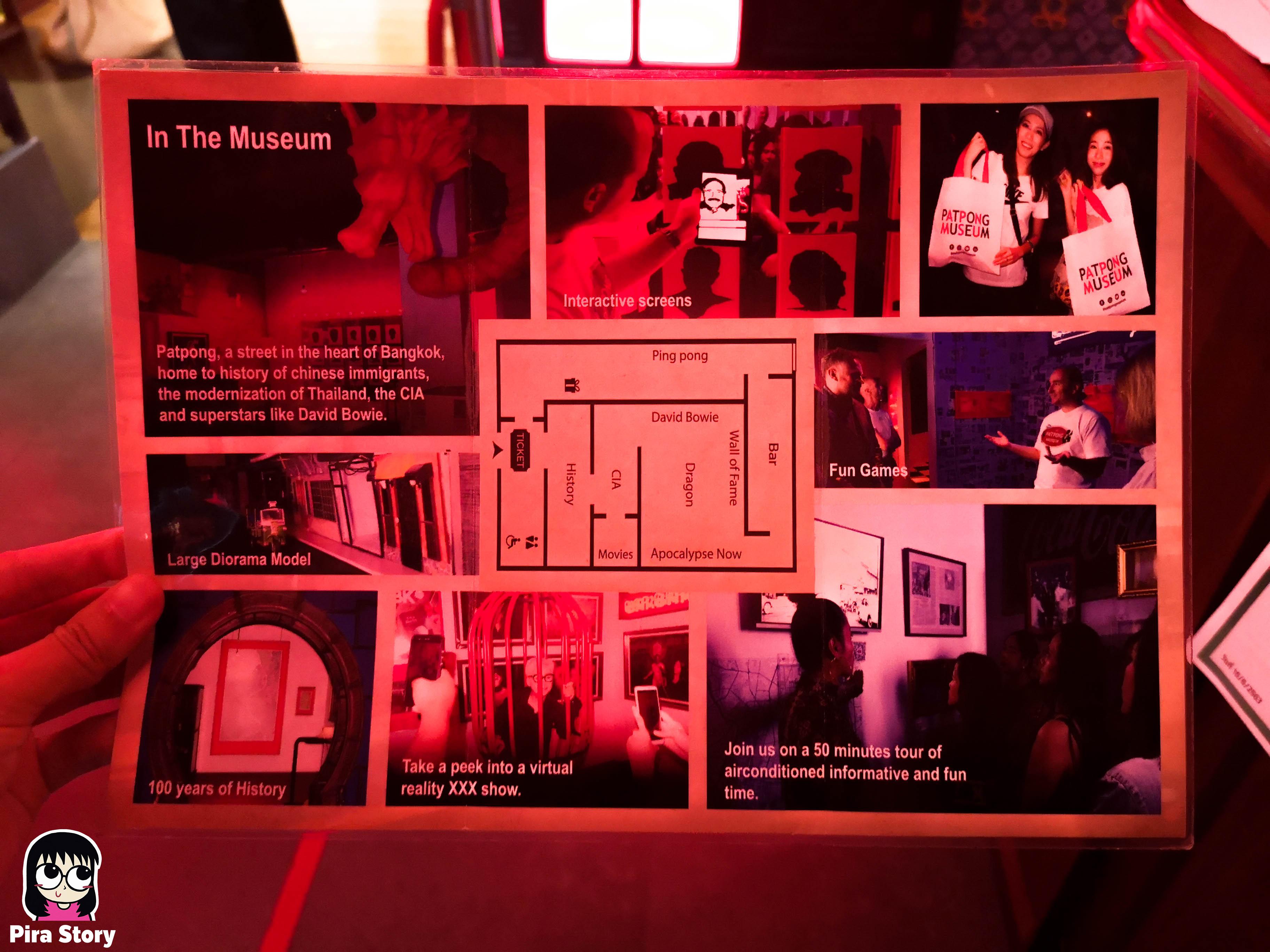 พิพิธภัณฑ์พัฒน์พงศ์ Patpong museum สถานบันเทิง บาร์ อะโกโก้ เต้นรูดเสา sex worker ค้าประเวณี โสเภณี โคมเขียว ผับ บาร์ 18+ พัฒน์พงศ์มิวเซียม pira story pirastory เที่ยวเนิร์ดๆ พัฒน์พงศ์