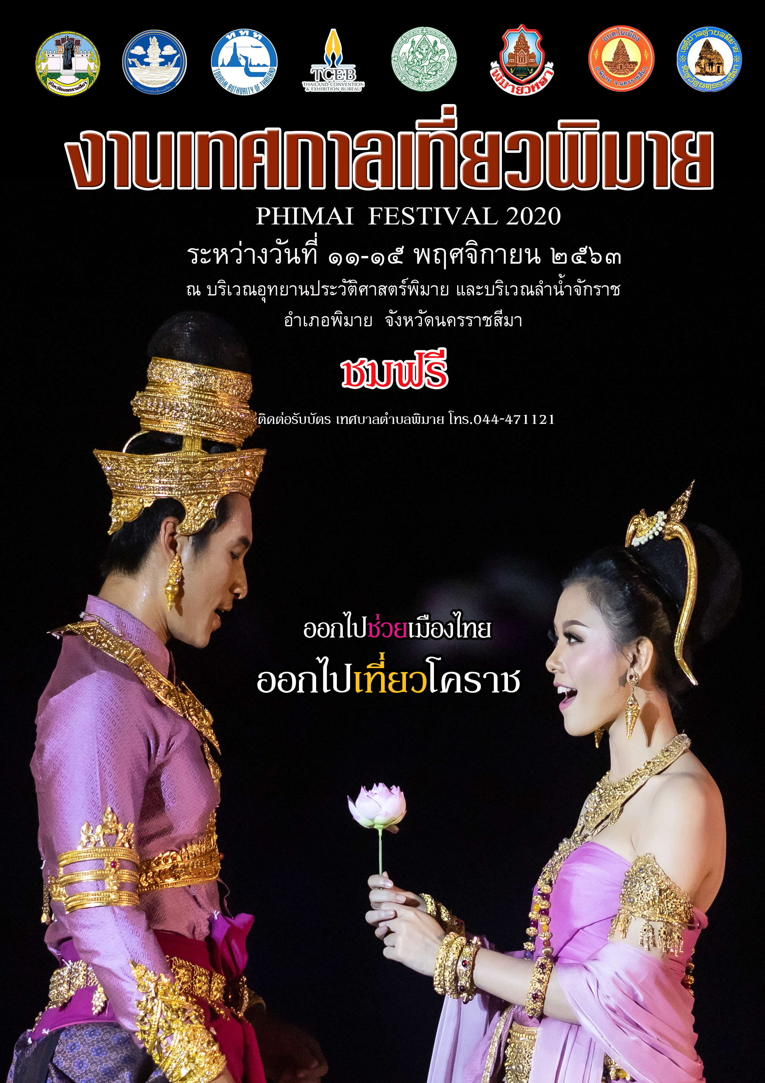 Phimai festival 2020 ปาจิต อรพิม อโรคยา musical เที่ยวพิมาย 2563 เที่ยวโคราช เที่ยวนครราชสีมา ททท. การท่องเที่ยวแห่งประเทศไทย pira story ปราสาทหินพิมาย เที่ยวตลาดโบราณย้อนยุค ผัดหมี่โคราช หมี่พิมาย ยำเหมือด ขนมจีนเหมือด ยำขนมจีน ขนมตาลเม็ด อาหารท้องถิ่น อาหารพื้นถิ่น อาหารขึ้นชื่อ อาหารโคราช